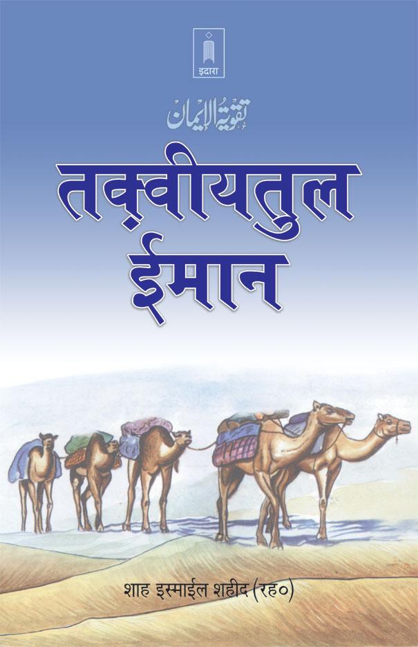 Taqwiyaatul_Imaan_Hindi