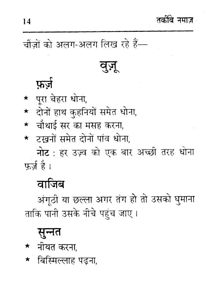 Tarkeebe_Namaz_Pkt_Hindi_1