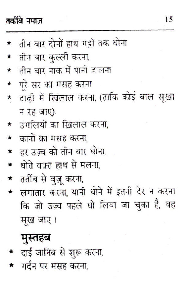 Tarkeebe_Namaz_Pkt_Hindi_2