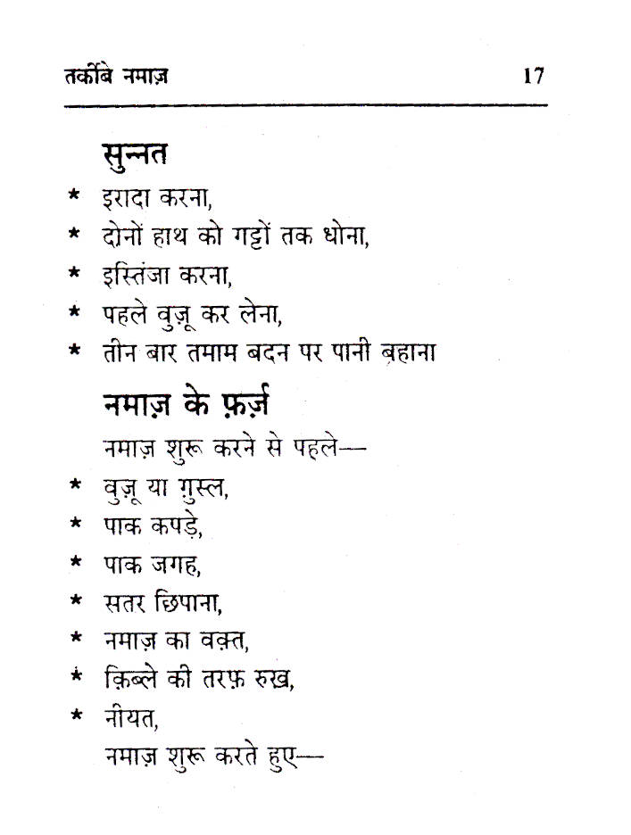 Tarkeebe_Namaz_Pkt_Hindi_3