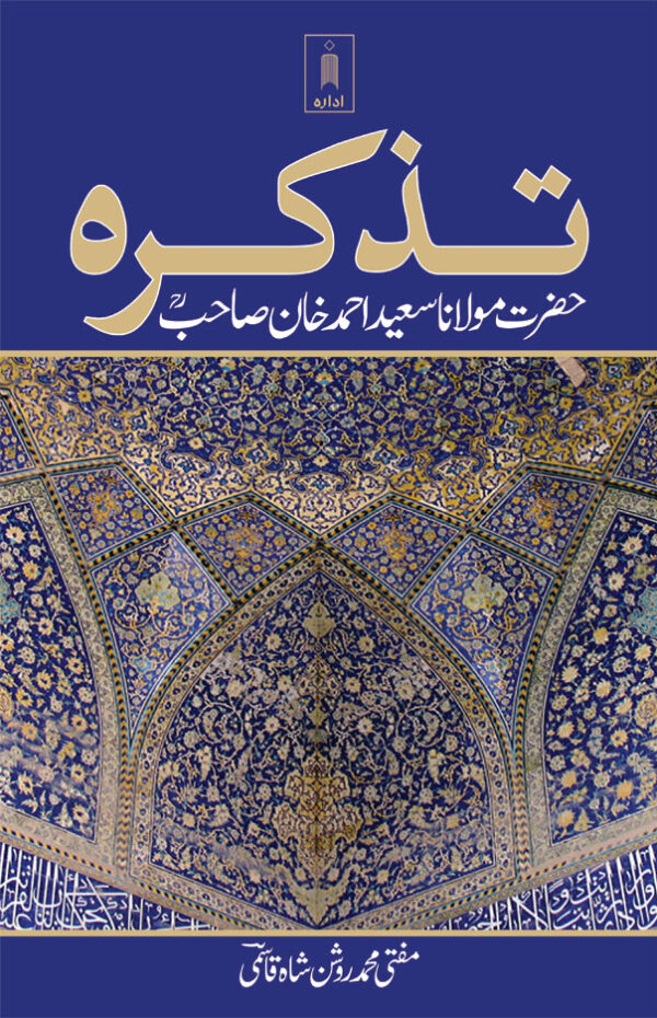 Tazkirah Maulana Saeed Ahmad Khan