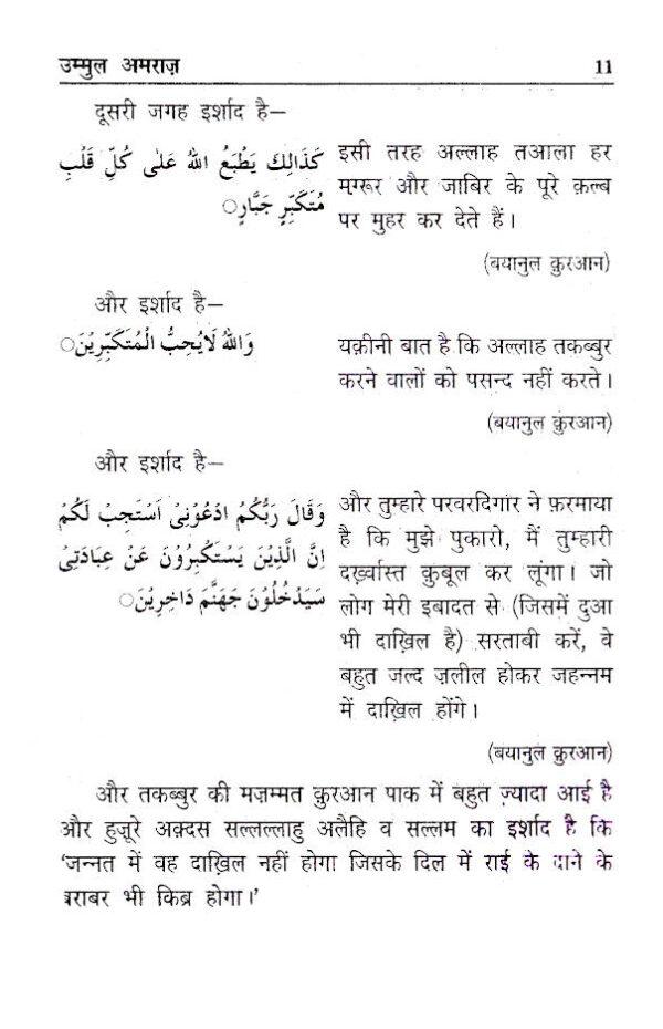 Ummul_Amraz_Hindi_2