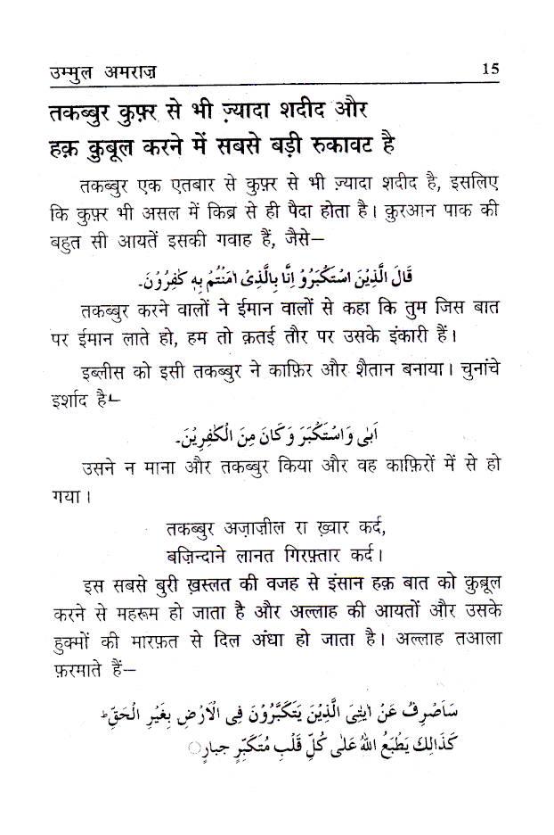 Ummul_Amraz_Hindi_3