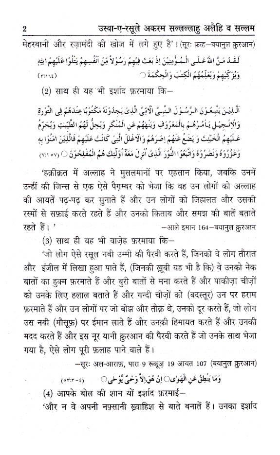Uswa-e-Rasool-e-Akram_Hindi_1