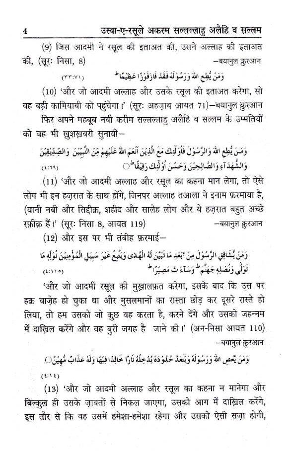 Uswa-e-Rasool-e-Akram_Hindi_2