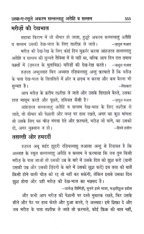 Uswa-e-Rasool-e-Akram_Hindi_3