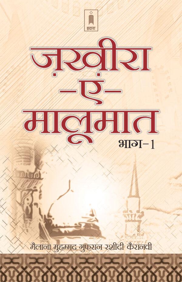Zakhira-E-Maloomat - Part 1