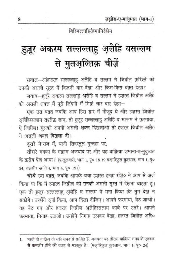 Zakhira_Maloomat_Part-1_Hindi_1