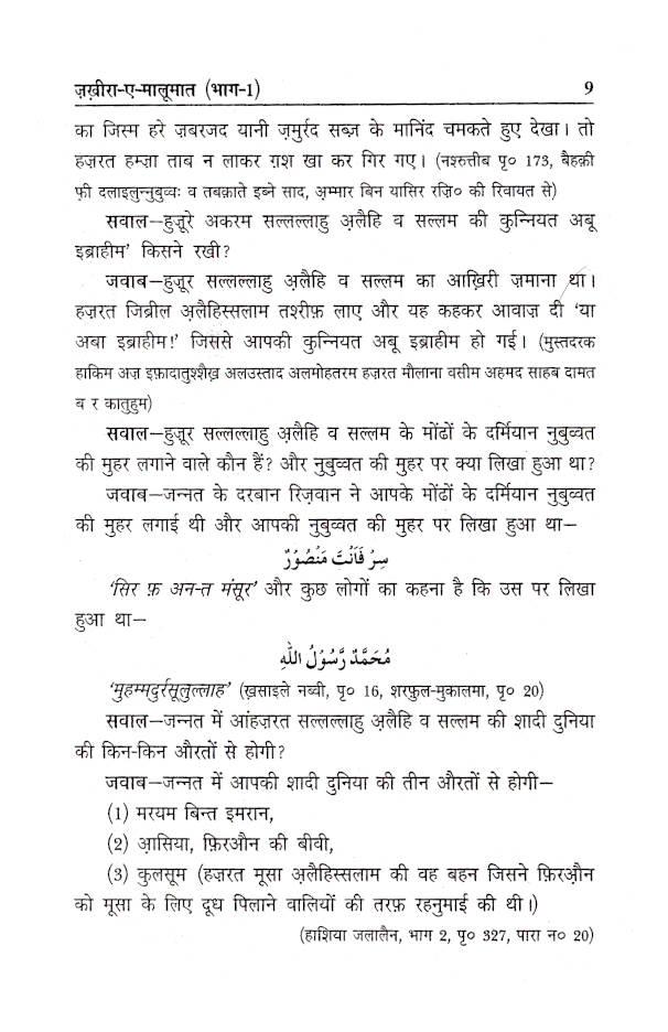 Zakhira_Maloomat_Part-1_Hindi_2
