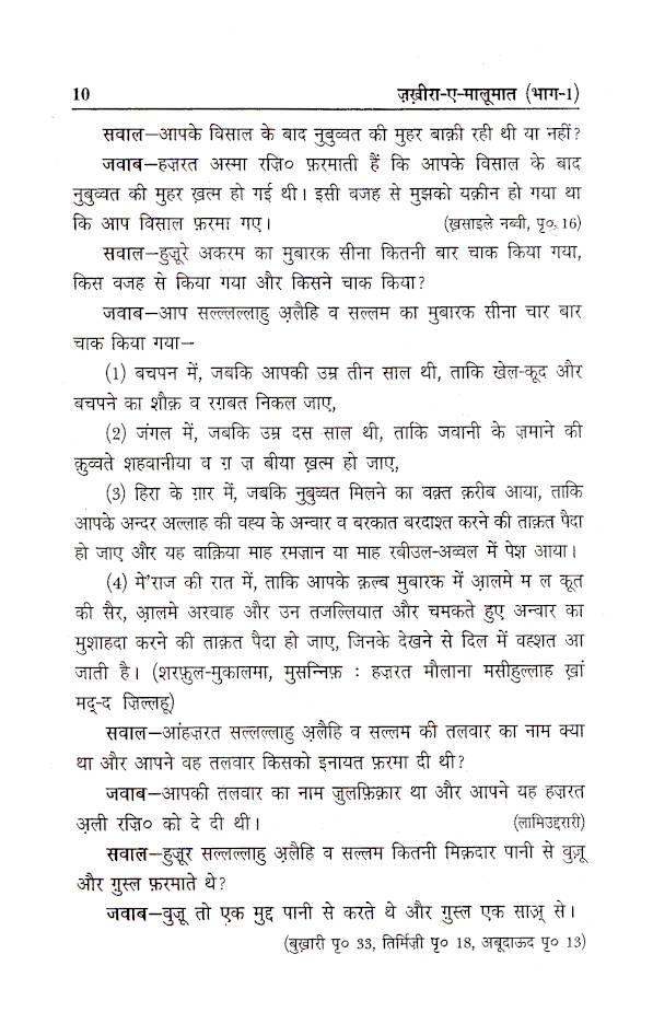 Zakhira_Maloomat_Part-1_Hindi_3