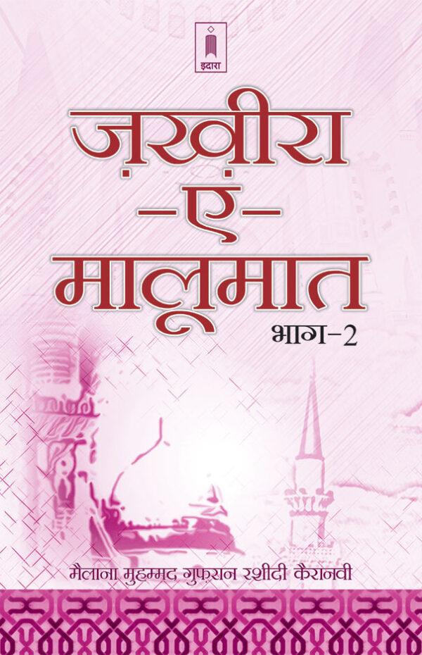 Zakhira-E-Maloomat - Part 2