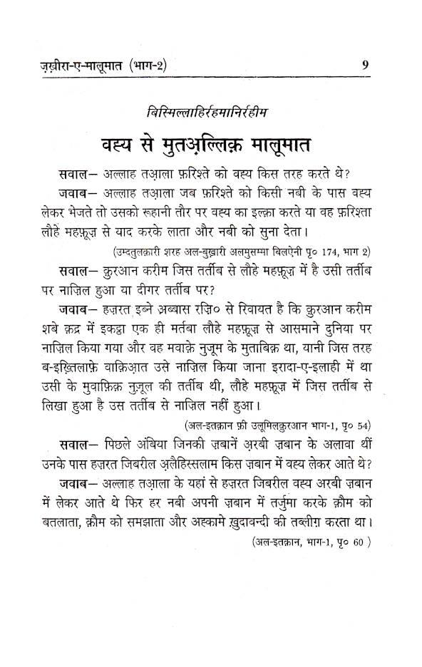 Zakhira_Maloomat_Part-2_Hindi_1