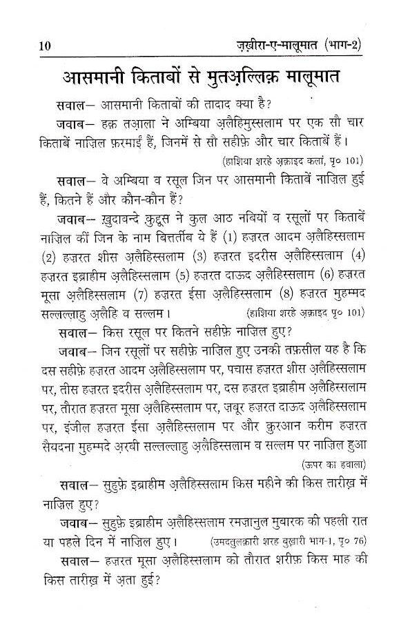 Zakhira_Maloomat_Part-2_Hindi_2
