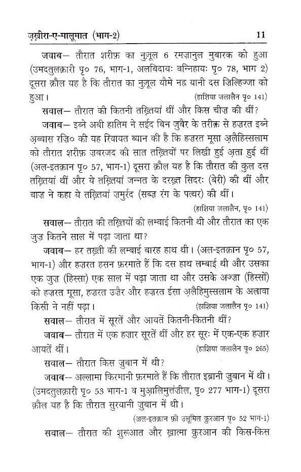 Zakhira_Maloomat_Part-2_Hindi_3