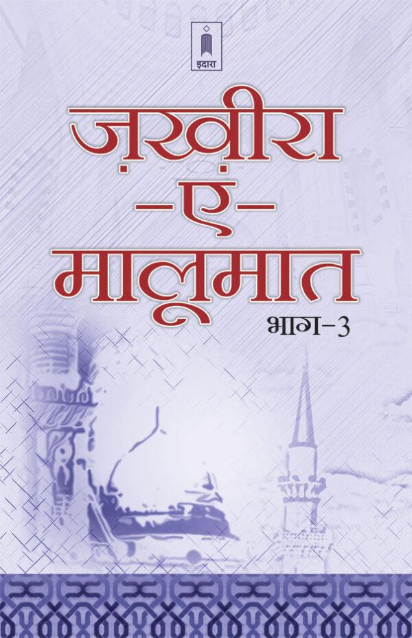 Zakhira-E-Maloomat - Part 3