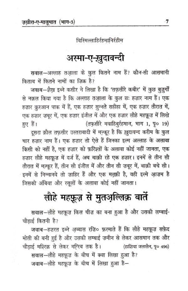 Zakhira_Maloomat_Part-3_Hindi_1