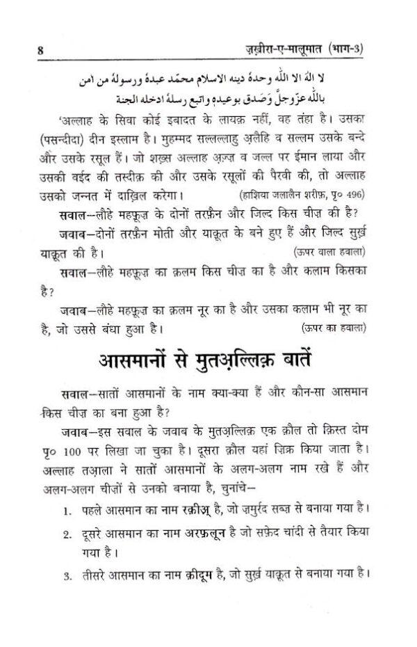 Zakhira_Maloomat_Part-3_Hindi_2