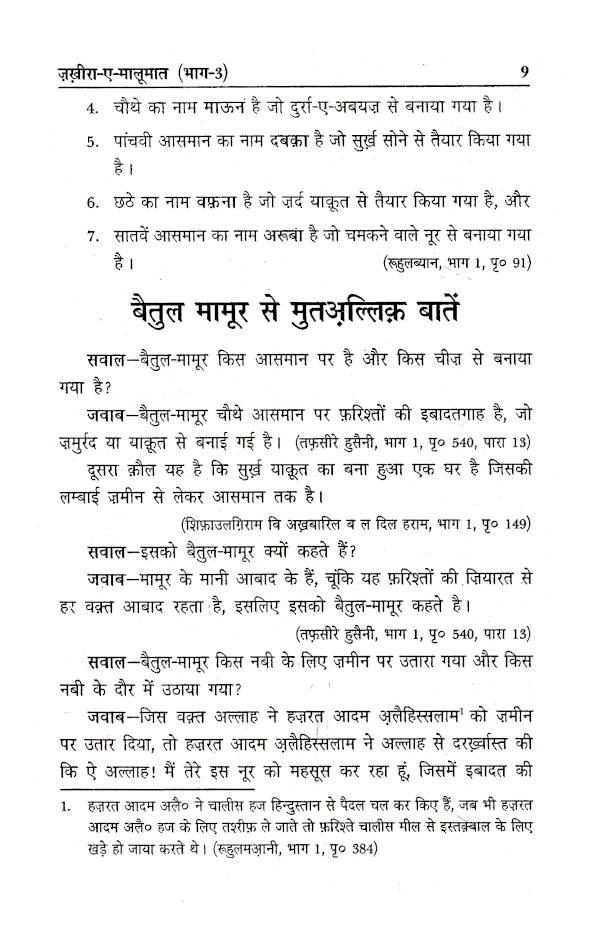 Zakhira_Maloomat_Part-3_Hindi_3