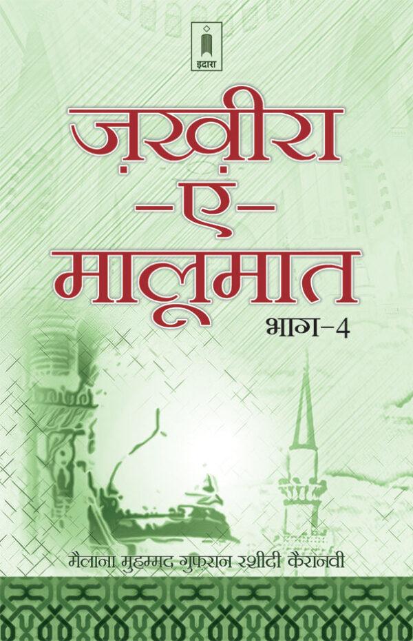 Zakhira-E-Maloomat - Part 4