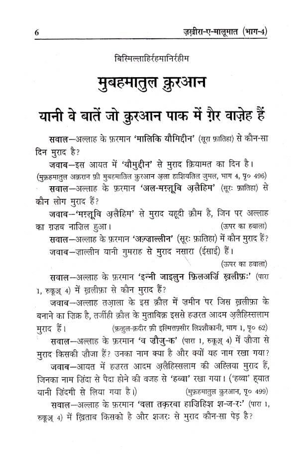 Zakhira_Maloomat_Part-4_Hindi_1
