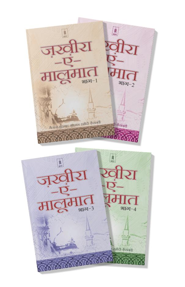 Zakhira_Maloomat_complete_set_Hindi