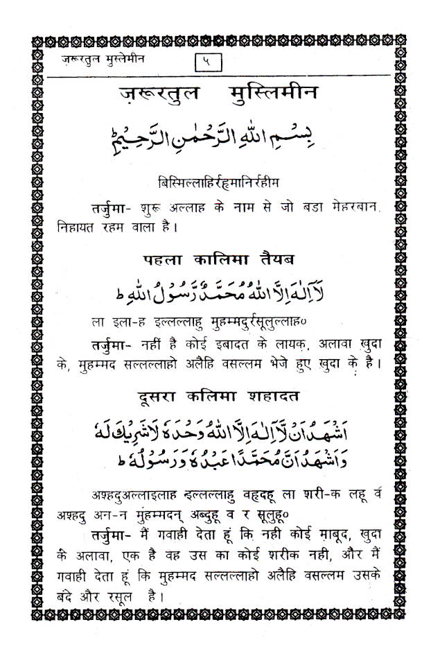 Zaruratul_Muslimin_Hindi_1