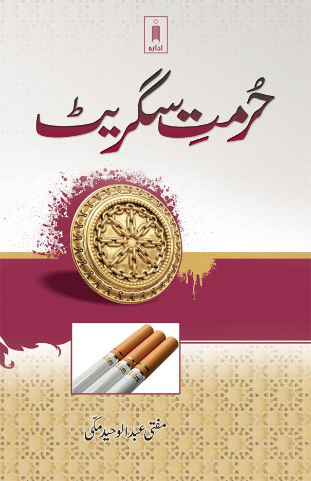 hurmate_cigaratte_Urdu