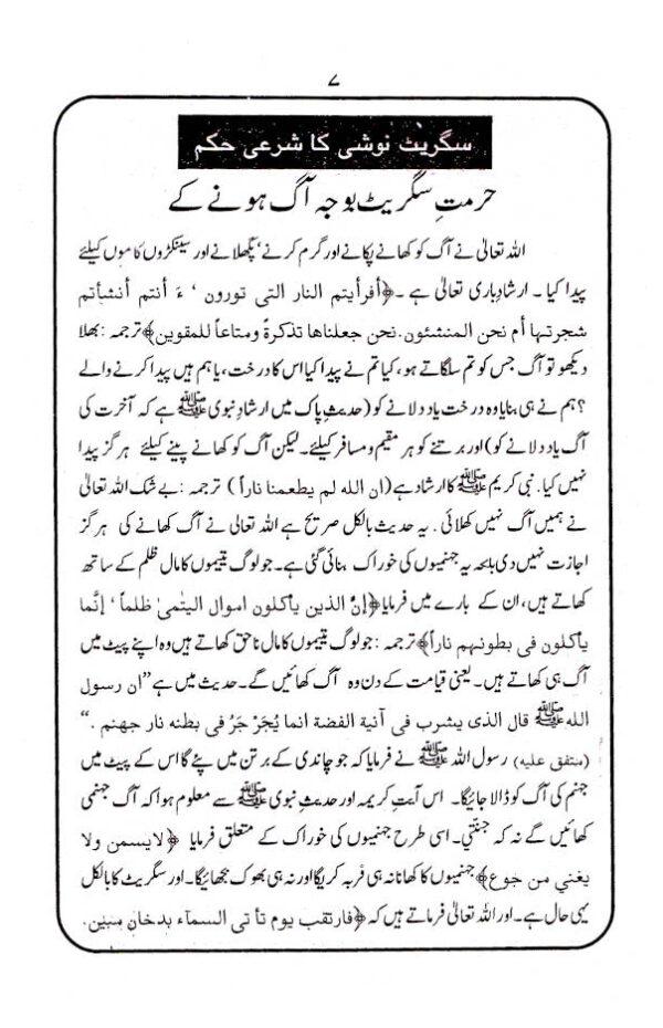 hurmate_cigaratte_Urdu_1