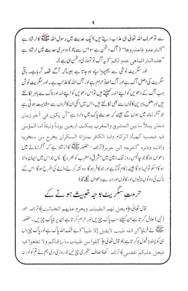 hurmate_cigaratte_Urdu_3