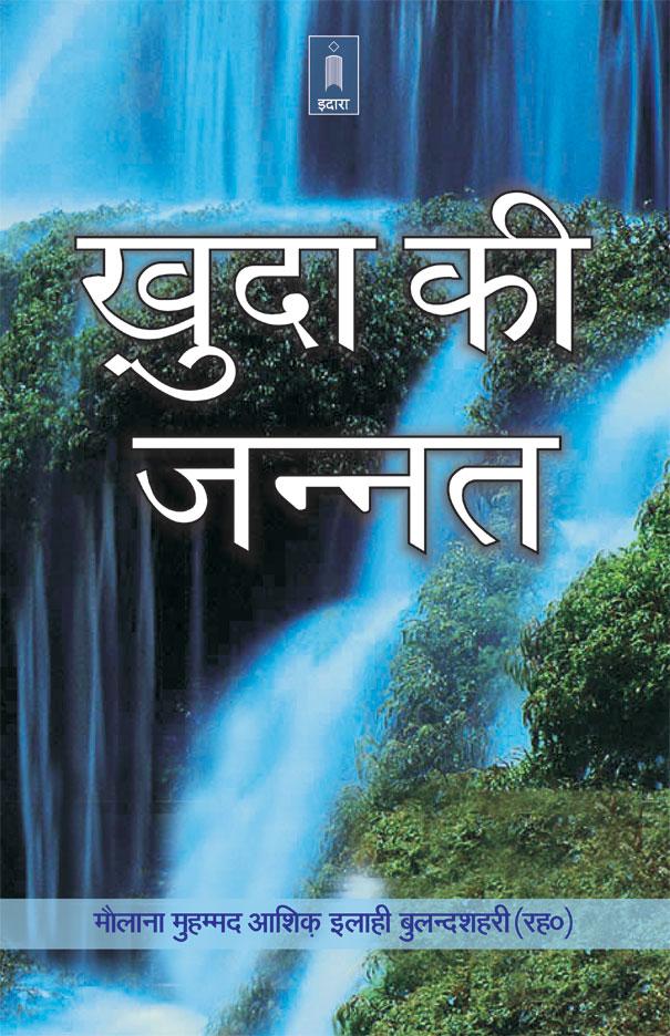 khuda_ki_Jannat_Hindi