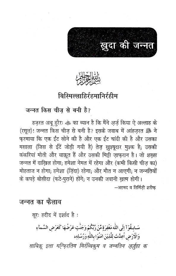khuda_ki_Jannat_Hindi_1