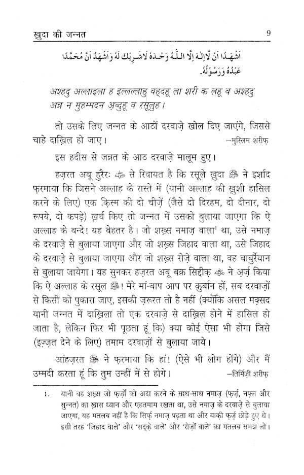 khuda_ki_Jannat_Hindi_3