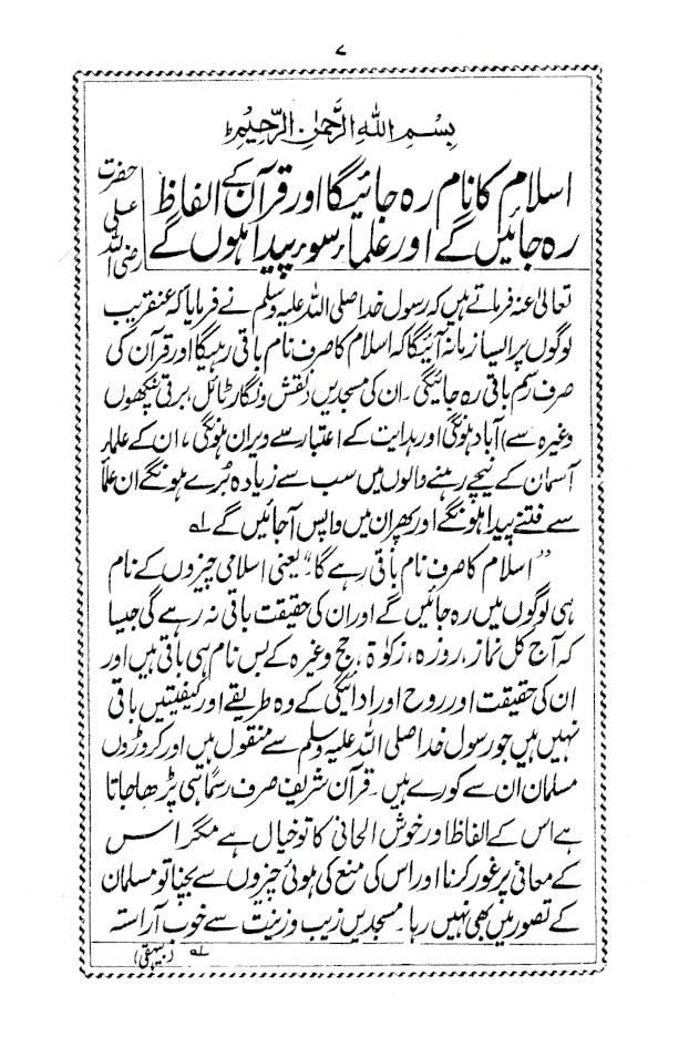 Aalamat_e_Qayamat_Urdu_1