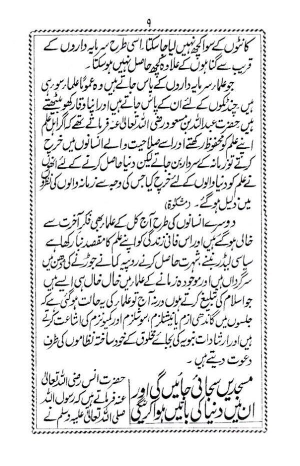 Aalamat_e_Qayamat_Urdu_3