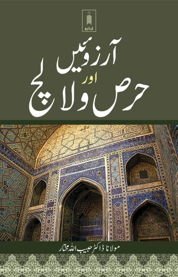 Aarzooein_Aur_Hirs_Wa_Lalach_Urdu