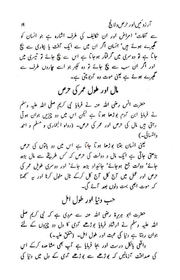 Aarzooein_Aur_Hirs_Wa_Lalach_Urdu_3