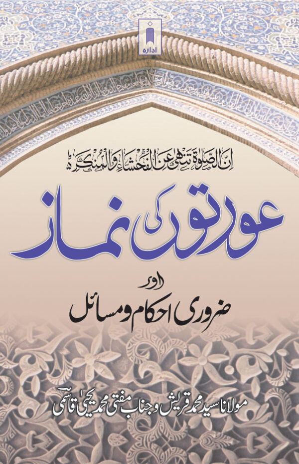 Aurton_ki_Namaz_Urdu