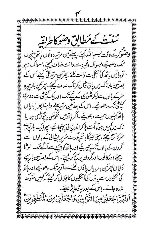 Aurton_ki_Namaz_Urdu_1