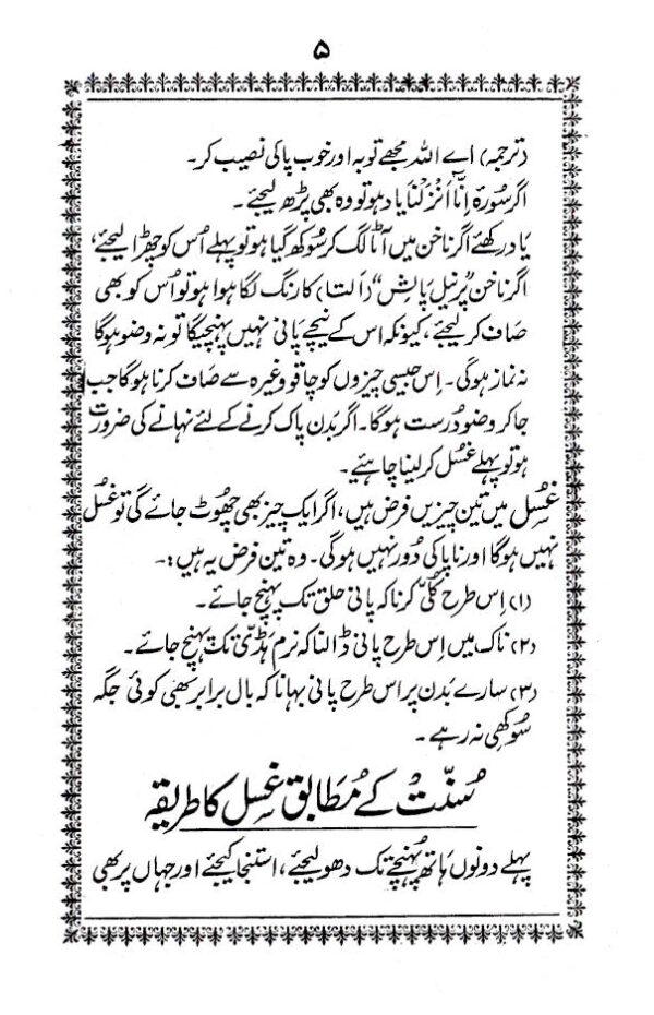 Aurton_ki_Namaz_Urdu_2
