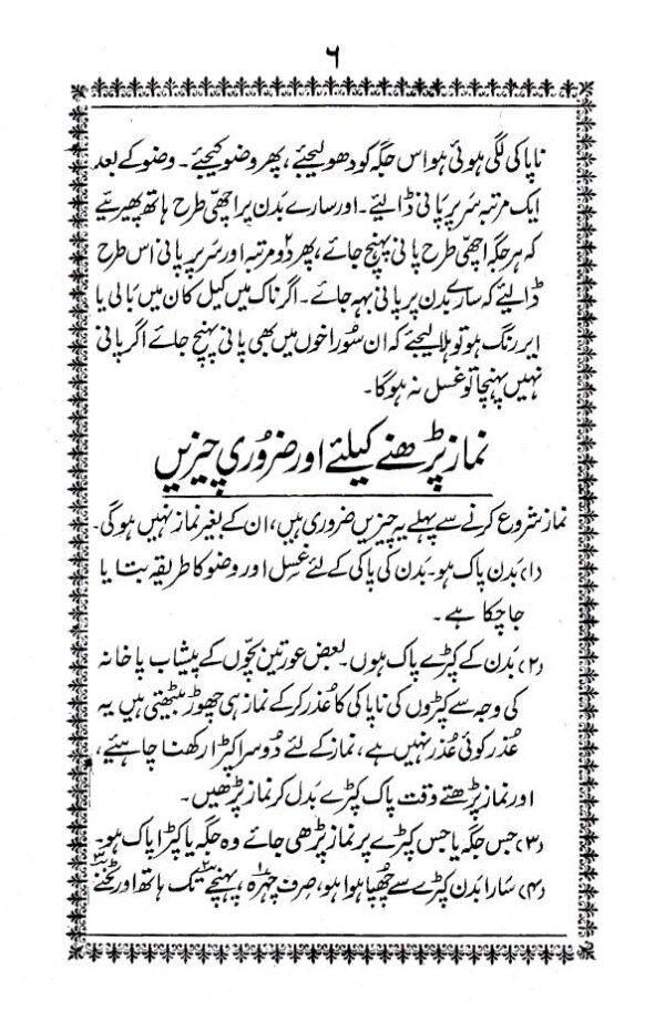 Aurton_ki_Namaz_Urdu_3
