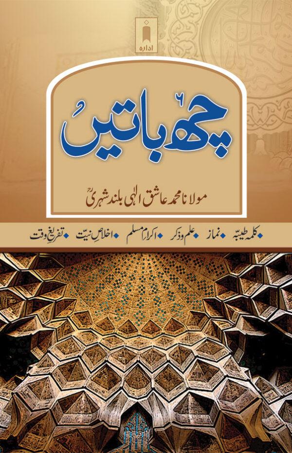Chee_Batien_Big_Urdu