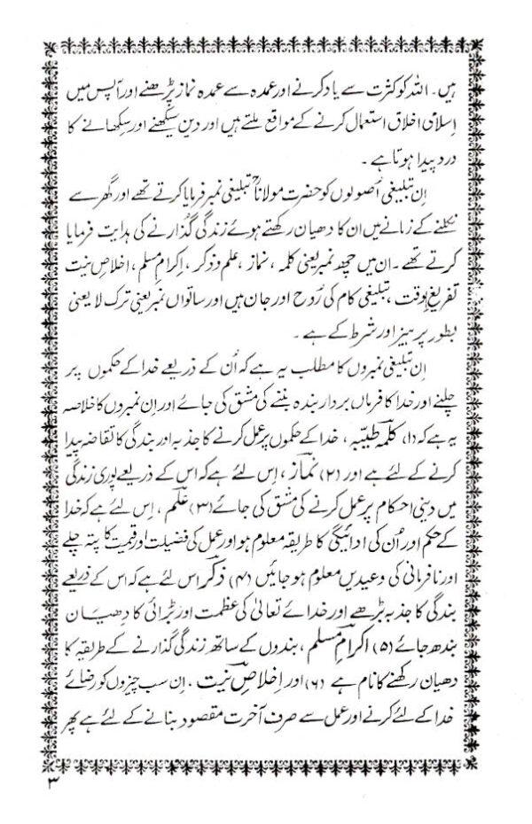Chee_Batien_Big_Urdu_2