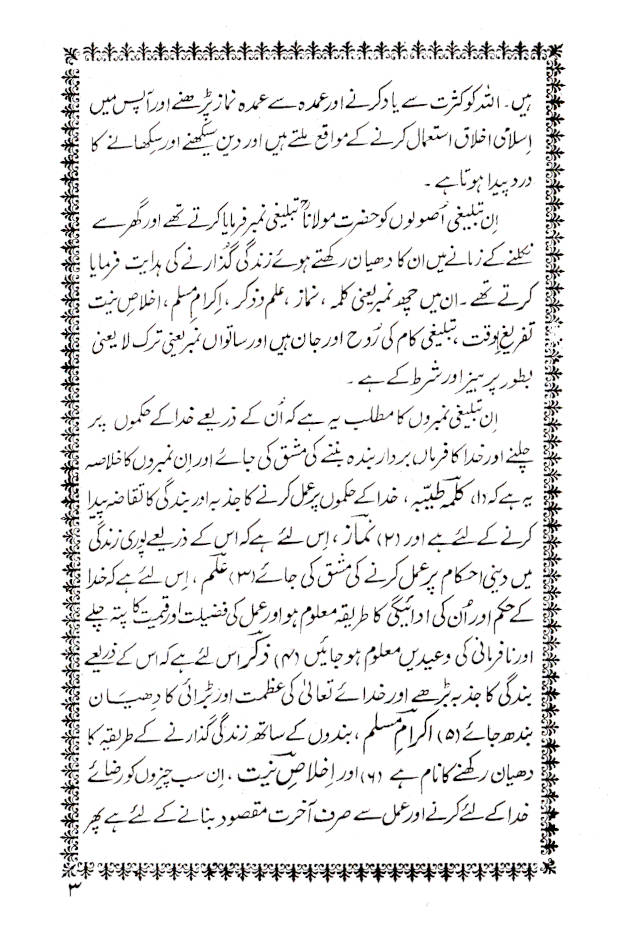 Chee_Batien_Big_Urdu_2