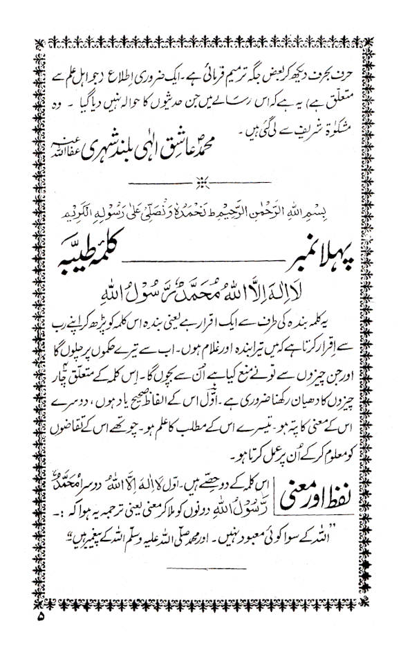 Chee_Batien_Big_Urdu_3