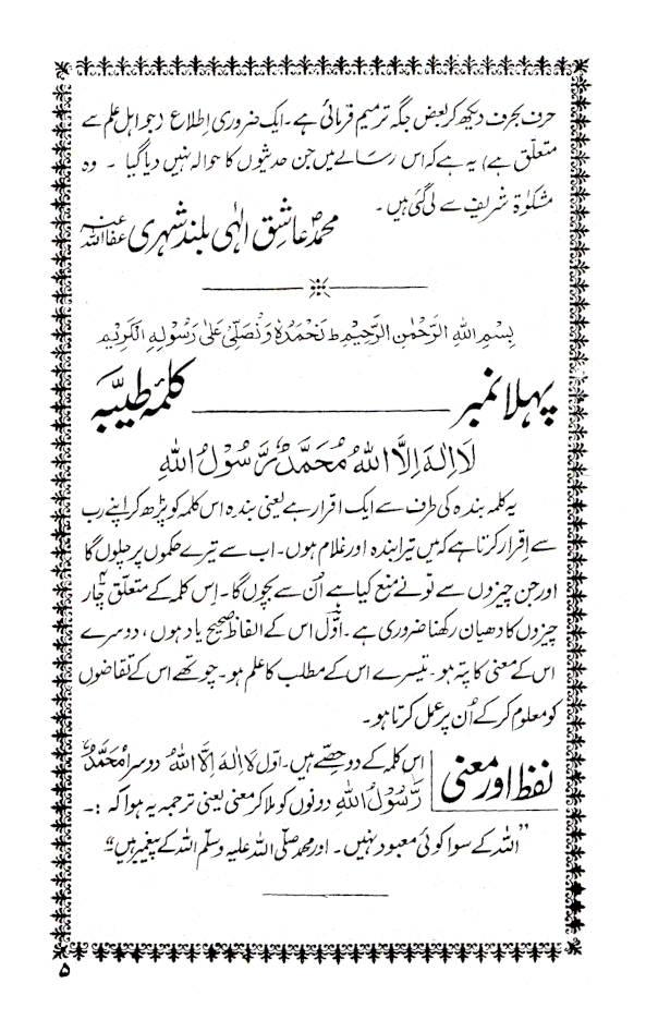 Chee_Batien_Big_Urdu_3
