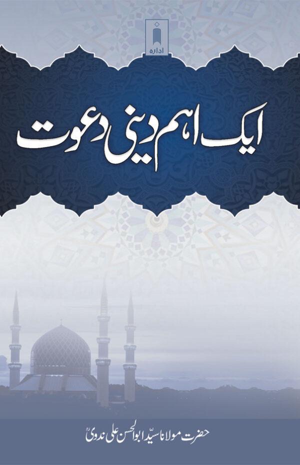 Aik Aham Deeni Dawat