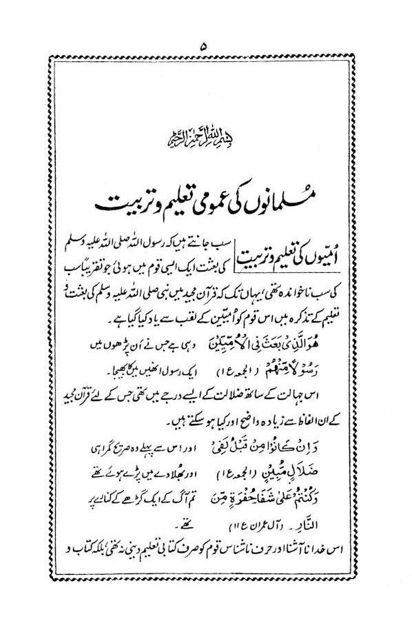 Ek_Aham_Dini_Dawat_Urdu_1