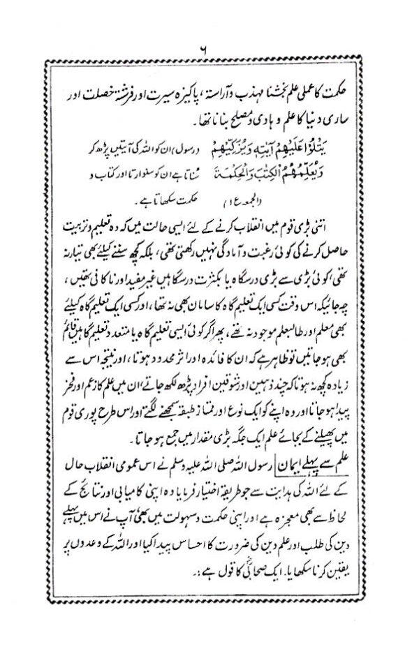 Ek_Aham_Dini_Dawat_Urdu_2