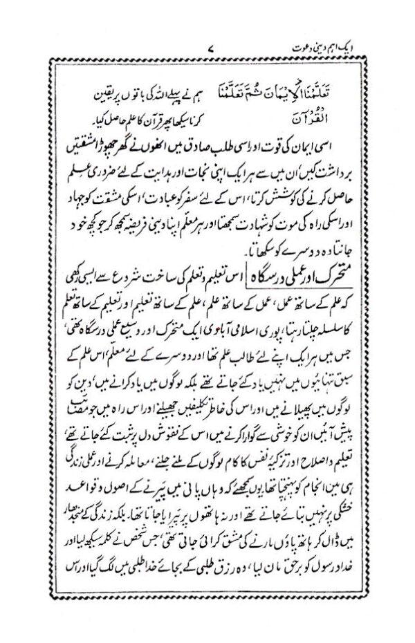 Ek_Aham_Dini_Dawat_Urdu_3