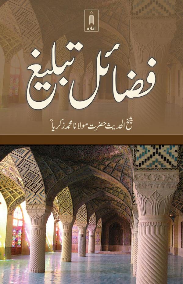 Fazail_e_Tabligh_Urdu
